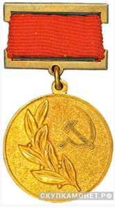 Медаль лауреата Государственной премии СССР, знаки и жетоны героев труда и ударников первых пятилеток, фото 1