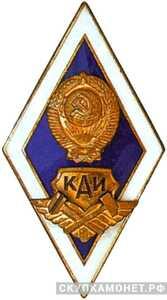 КАИ (Казанский авиационный институт), фото 1