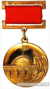 Медаль лауреата премии Совета Министров СССР, фото 1