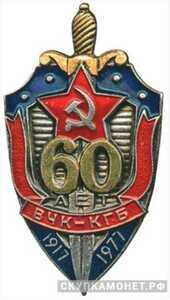 "Знак ""60 лет ВЧК-КГБ"", фото 1"