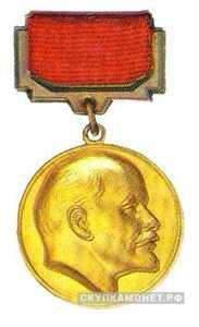 Медаль лауреата Ленинской премии, знаки и жетоны героев труда и ударников первых пятилеток, фото 1