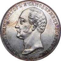 1 рубль 1859 года(серебро, Александр 2), памятник Николаю 1, фото 1