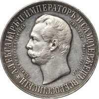 1 рубль 1898 года(серебро, Николай 2), в честь открытия памятника Александру 2, фото 1