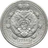 1 рубль 1912 года(серебро, Николай 2), в память 100-летия Отечественной войны 1812, фото 1