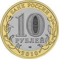 10 рублей 2010 года Чеченская Республика, фото 1