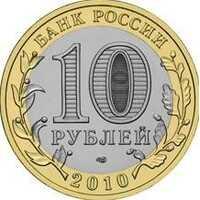 10 рублей 2010 года Ямало-Ненецкий Автономный округ, фото 1