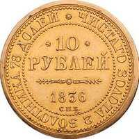 10 рублей 1836 года. СПБ. В память 10-летия коронации Николая 1., фото 1