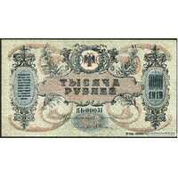 1000 рублей 1919. Добровольческой армии генерала Деникина, фото 1