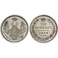 10 копеек 1854 года, Николай 1, фото 1