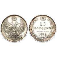 10 копеек 1855 года, MW, Николай I, Александр II, фото 1
