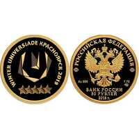 50 рублей 2018, СПМД, универсиада Proof, фото 1