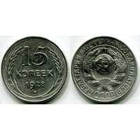 15 копеек 1928 года (серебро, СССР), фото 1