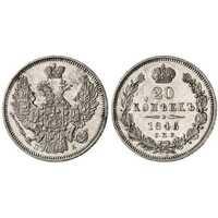 20 копеек 1846 года, Николай 1, фото 1