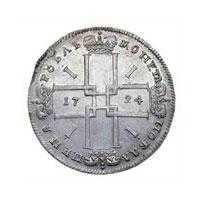 Серебряные царские монеты
