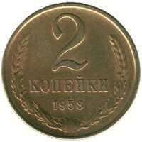 2 копейки 1958 года СССР, фото 1
