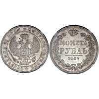 1 рубль 1847 года, MW, хвост орла веером, Николай 1, фото 1