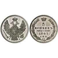 5 копеек 1847 года, Николай 1, фото 1