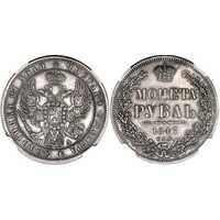 1 рубль 1847 года, MW, орел 1847-1849, Николай 1, фото 1