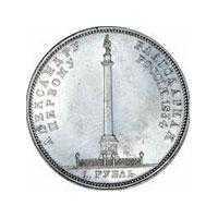 Юбилейные монеты царской России