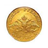 Монеты Николая I