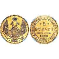 5 рублей 1850 года, орел старого образца 1847-1849, Николай 1, фото 1