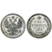20 копеек 1875 года СПБ-НI (Александр II, серебро), фото 1