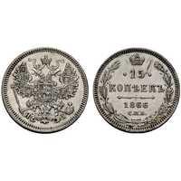 15 копеек 1866 года СПБ-НФ (серебро, Александр II), фото 1