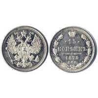 15 копеек 1873 года СПБ-НI (серебро, Александр II), фото 1