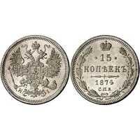 15 копеек 1874 года СПБ-НI (Александр II, серебро), фото 1