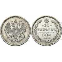 10 копеек 1860 года СПБ-ФБ (серебро, Александр II)., фото 1