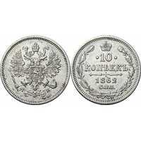 10 копеек 1862 года СПБ-АБ (серебро, Александр II)., фото 1
