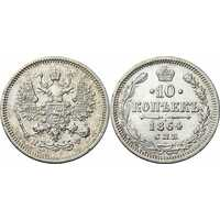 10 копеек 1864 года СПБ-НФ (серебро, Александр II)., фото 1