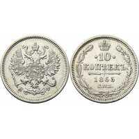 10 копеек 1865 года СПБ-НФ (серебро, Александр II)., фото 1