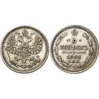 5 копеек 1862 года СПБ-МИ (серебро, Александр II), фото 1