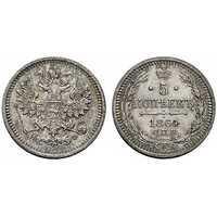 5 копеек 1864 года СПБ-НФ (серебро, Александр II), фото 1