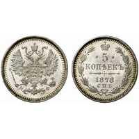 5 копеек 1878 года СПБ-НФ (серебро, Александр II), фото 1
