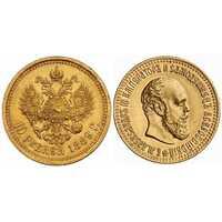 10 рублей 1889 года (золото, Александр III), фото 1