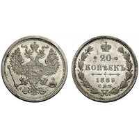 20 копеек 1889 года (Александр III, серебро), фото 1