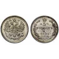 5 копеек 1893 года (серебро, Александр III), фото 1