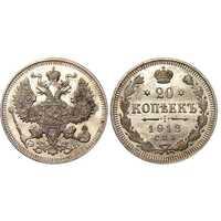 20 копеек 1912 года СПБ-ЭБ СПБ-ВС (Николай II, серебро), фото 1