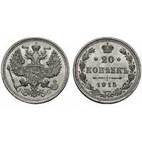 20 копеек 1915 года ВС (Николай II, серебро), фото 1