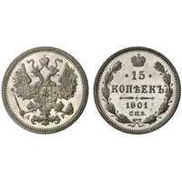 15 копеек 1901 года СПБ-АР, СПБ-ФЗ (серебро, Николай II), фото 1