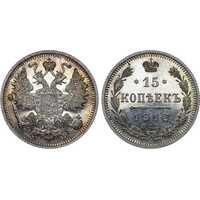 15 копеек 1912 года СПБ-ЭБ, СПБ-ВС (серебро, Николай II), фото 1