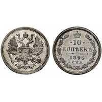 10 копеек 1895 года СПБ-АГ (серебро, Николай II), фото 1
