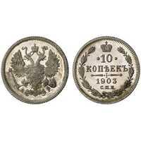 10 копеек 1903 года СПБ-АР (серебро, Николай II), фото 1