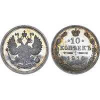 10 копеек 1910 года СПБ-ЭБ (серебро, Николай II), фото 1