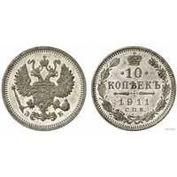 10 копеек 1911 года СПБ-ЭБ (серебро, Николай II), фото 1