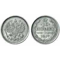 10 копеек 1917 года СПБ-ВС (серебро, Николай II), фото 1
