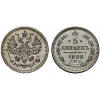5 копеек 1899 года СПБ-АГ, СПБ-ЭБ (серебро, Николай II), фото 1