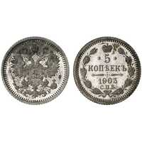 5 копеек 1903 года СПБ-АР (серебро, Николай II), фото 1